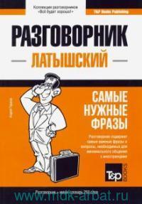 Разговорник латышский : самые нужные фразы + мини-словарь 250 слов