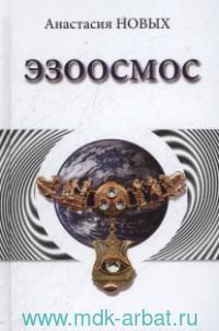 Эзоосмос. Исконный Шамбалы