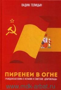 Пиренеи в огне : Гражданская война в Испании и Советские добровольцы (1936-1939)
