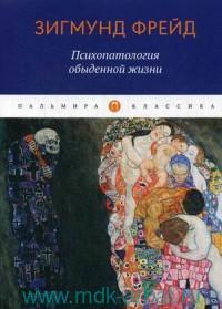 Психопатология обыденной жизни : эссе