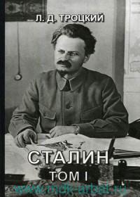 Сталин. Т.1