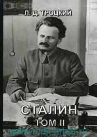 Сталин. Т.2