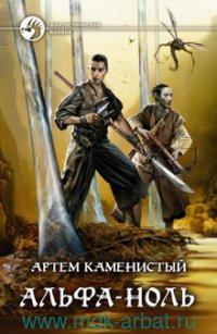 Альфа-ноль : фантастический роман