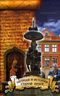 Легенды и истории старой Праги : путеводитель