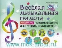 Весёлая музыкальная грамота : альбом №3 по сольфеджио и фортепиано для детей