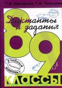 Сборник диктантов с заданиями по русскому языку : 8-9-й классы : пособие для учителей  и родителей