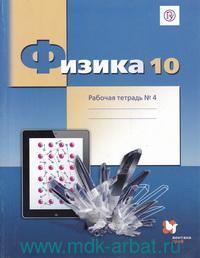 Физика : 10-й класс : углубленный уровень : рабочая тетрадь №4 для учащихся общеобразовательных организаций