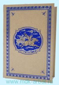 Сочинения : Авантюристы ; Морские цыгане : из цикла «Короли океана»