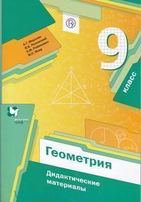 Геометрия : 9-й класс : дидактические материалы : пособие для учащихся общеобразовательных организаций