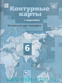 Начальный курс географии : 6-й класс : контурные карты с заданиями