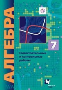 Алгебра : 7 класс : самостоятельные и контрольные работы : пособие для учащихся общеобразовательных организаций