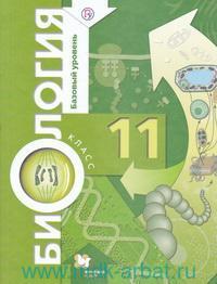 Биология : 11-й класс : базовый уровень : учебник
