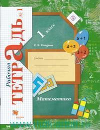 Математика : 1-й класс : рабочая тетрадь №1
