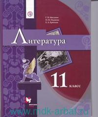 Литература : 11-й класс : базовый уровень : учебник