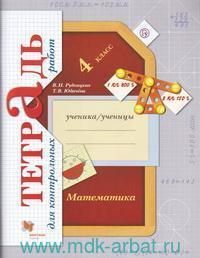 Математика : 4-й класс : тетрадь для контрольных работ (Начальная школа XXI века)