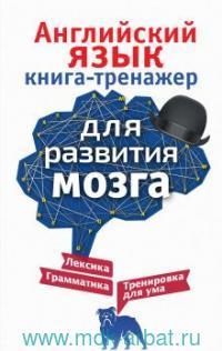 Английский язык. Книга-тренажер для развития мозга