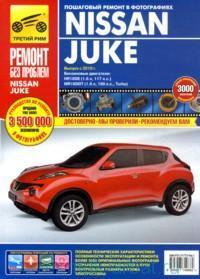 Nissan Juke. Выпуск с 2010 г. : бензиновые двигатели : HR16 DE(1.6 л, 117 л.с.), MR16DDT (1.6 л, 190 л.с., TURBO) : руководство по эксплуатации, техническому обслуживанию и ремонту в фотографиях