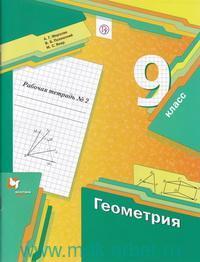 Физика : 10-й класс : углубленный уровень : рабочая тетрадь №1 для учащихся общеобразовательных организаций