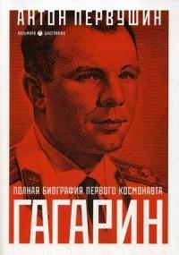 Юрий Гагарин : Один полет и вся жизнь : полная биография первого космонавта планеты Земля