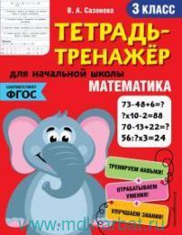 Математика : 3-й класс : тетрадь-тренажер для начальной школы (соответствует ФГОС)