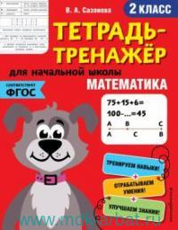 Математика : 2-й класс : тетрадь-тренажер для начальной школы (соответствует ФГОС)