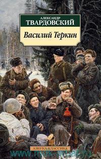 Василий Теркин : Книга про бойца