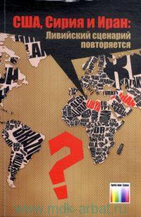 США, Сирия и Иран : Ливийский сценарий повторяется
