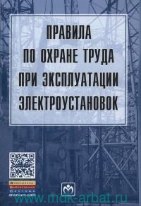 Правила по охране труда при эксплуатации электроустановок