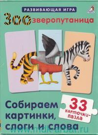 Зоозверопутаница : Собираем картинки, слоги и слова : развивающая игра : 33 карточки-пазла