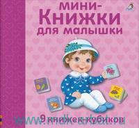 Мини-книжки для малышки : 9 книжек-кубиков