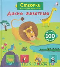 Дикие животные : 100 секретных окошек