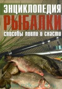 Энциклопедия рыбалки : способы ловли и снасти