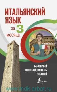 Итальянский язык за 3 месяца. Быстрый восстановитель знаний