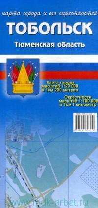 Тобольск : Тюменская область : карта города и его окрестностей : карта города : М 1:23 000, окрестности : М 1:100 000
