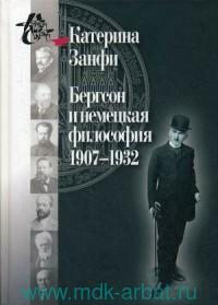 Бергсон и немецкая философия. 1907-1932
