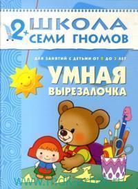 Умная вырезалочка : для занятий с детьми от 2 до 3 лет