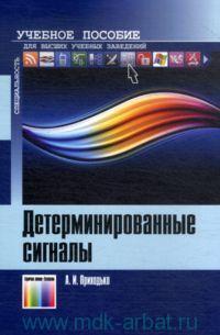 Детерминированные сигналы : учебное пособие для вузов
