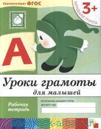 Уроки грамоты для малышей : младшая группа 3+ : рабочая тетрадь (Соответсвует ФГОС)