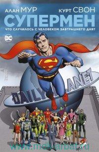 Супермен. Что случилось с Человеком Завтрашнего Дня? : комикс