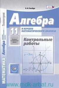 Математика : Алгебра и начала математического анализа, геометрия : 11-й класс : Алгебра и начала математического анализа : контрольные работы : базовый и углублённый уровни (ФГОС)