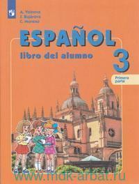 Испанский язык : 3-й класс : учебник для общеобразовательных организаций и школ с углублённым изучением испанского языка : в 2 ч. = Espanol III : Libro del Alumno (ФГОС)