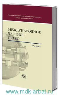 Международное частное право : учебник