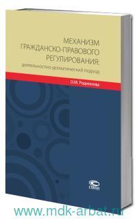 Механизм гражданско-правового регулирования : деятельностно-догматический подход