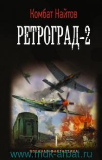 Ретроград-2 : роман