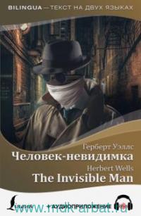 Человек-невидимка = The Invisible Man + аудиоприложение онлайн