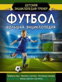 Футбол. Большая энциклопедия