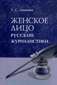 Женское лицо русской журналистики