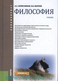 Философия : учебник