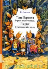 Тутта Карлссон Первая и единственная, Людвиг Четырнадцатый и другие : сказочная повесть