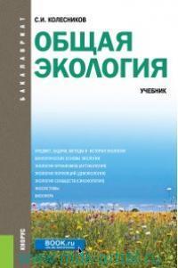 Общая экология : учебник
